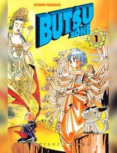 Couverture du premier album de la série Butsu Zone