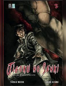 Couverture de l'album Jigoku No Senki
