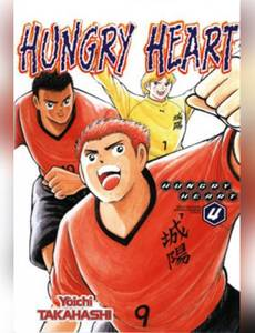 Couverture du premier album de la série Hungry Heart