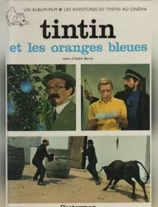 Couverture de l'album Tintin et les oranges bleues