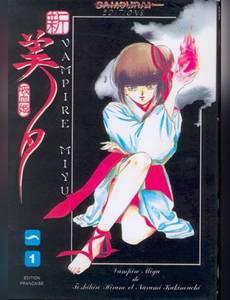 Couverture de l'album Vampire Miyu