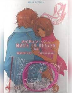 Couverture de l'album Made in Heaven