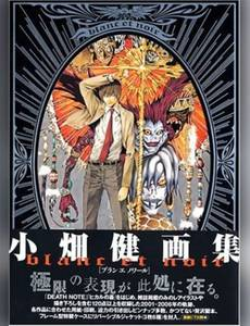 Couverture de l'album Death Note Artbook Blanc et Noir